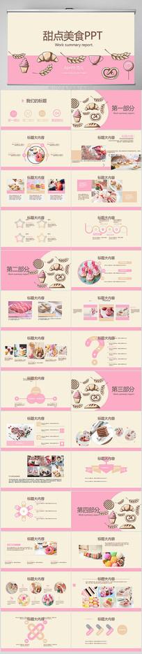 粉色时尚甜点美食烘焙PPT