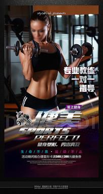 高端大气健美健身宣传海报素材
