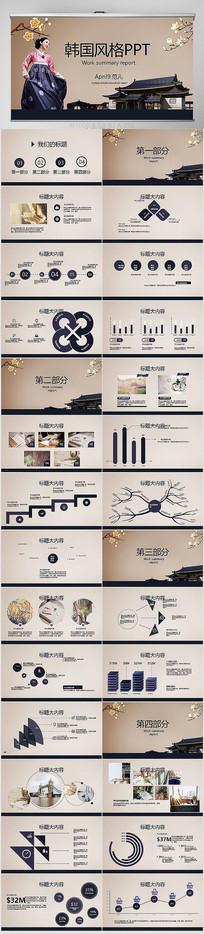 韩国风格旅游动态PPT