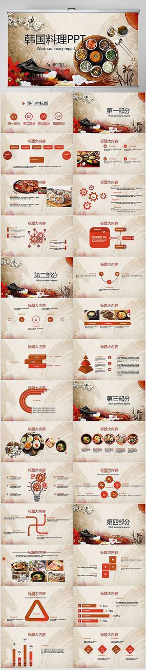 韩国料理美食文化动态PPT