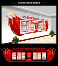 红色高端十九大文化墙
