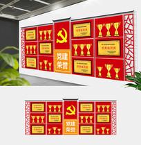 红色企业文化墙荣誉墙