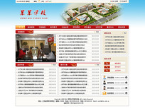 红色学校院系网站首页模板 PSD