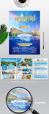 皇冠假期旅游行程宣传单模板