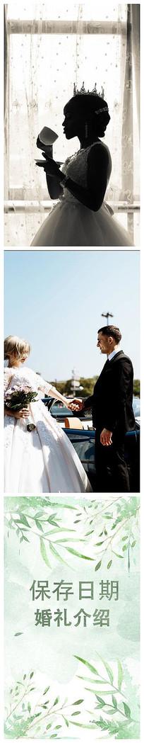 婚礼地址日期竖条介绍模板