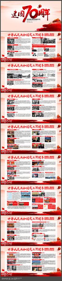 建国70周年辉煌历程宣传展板