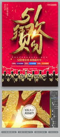 简约大气51狂欢购劳动节促销海报