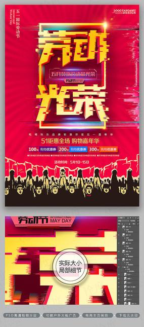 简约大气劳动光荣51劳动节促销海报 PSD