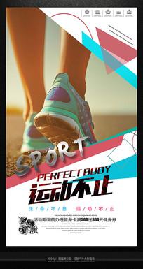 精美大气运动健身宣传海报素材