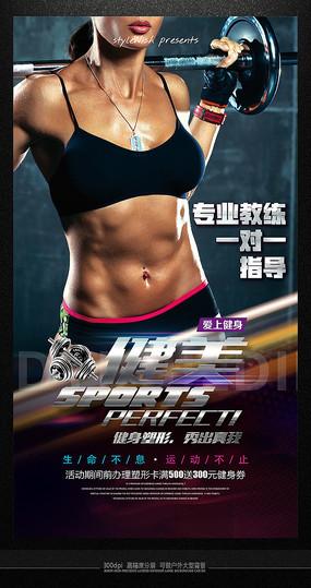 健身宣传海报 PSD