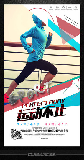 运动健身海报 PSD