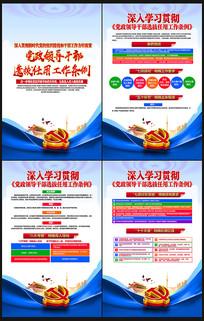 蓝色党政领导干部选拔任用工作条例宣传展板