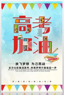 蓝色高考加油设计海报
