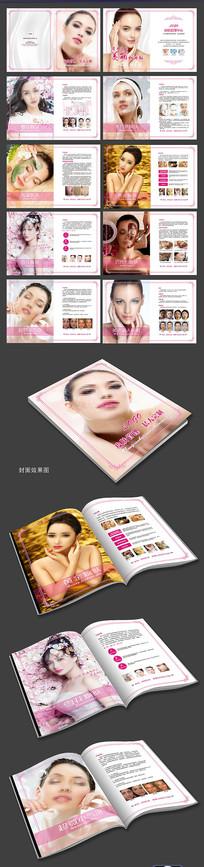 美容皮肤管理画册