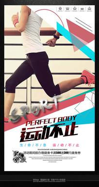 全民健身精美运动宣传海报素材