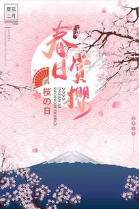 赏樱花日本旅游海报模板