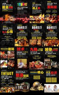 烧烤类企业宣传h5设计 PSD