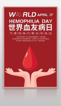 世界血友病日公益海报