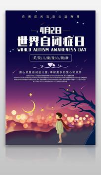 世界自闭症日公益海报