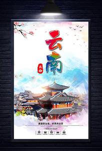 水彩云南旅游海报