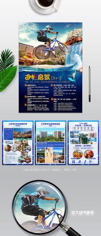 迎帆启驾旅游行程宣传单模板