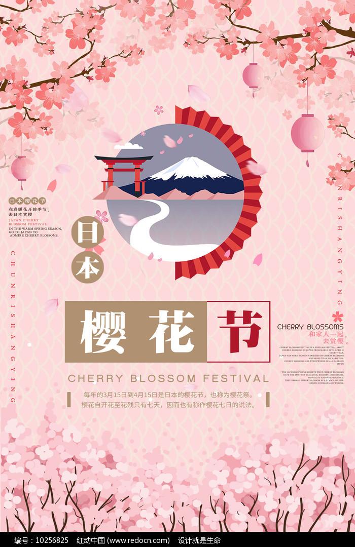 樱花节日本旅游海报模板图片