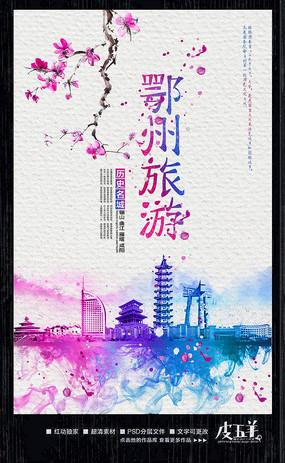 中国风鄂州旅游宣传海报