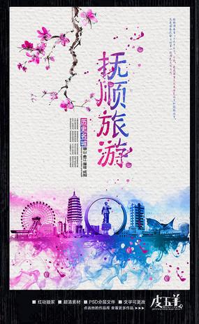 中国风抚顺旅游宣传海报