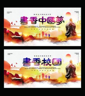 中国风书香中国读书文化海报