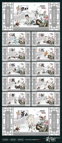 中国风校园道德文化宣传展板