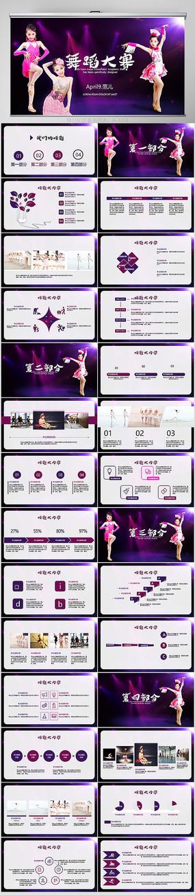 紫色时尚芭蕾舞蹈大赛动态PPT