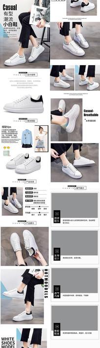 2019简约淘宝休闲女鞋详情