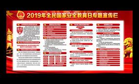 2019年全民国家安全教育日宣传栏