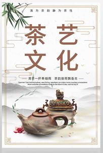 茶艺文化茶道海报模板