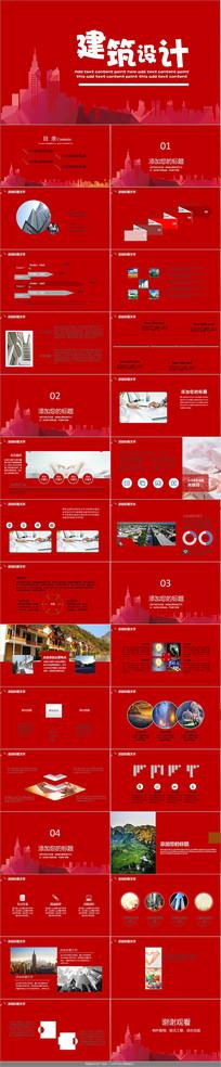 城市建筑施工方案PPT模板