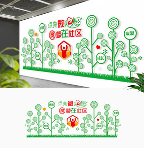 创意社区圆形企业员工文化墙