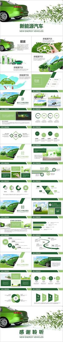 电动汽车绿色新能源汽车PPT