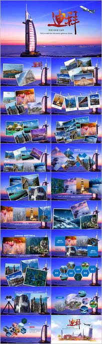 迪拜相册旅游PPT模板