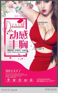 动感丰胸美容美体丰胸海报