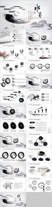 古典水墨中国风ppt模板
