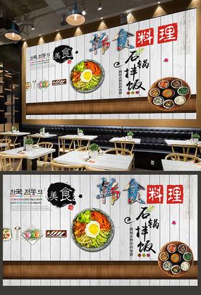 韩国料理石锅拌饭背景墙
