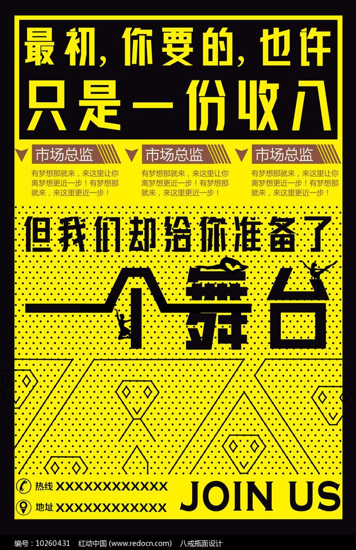 黑黄舞台招聘海报图片