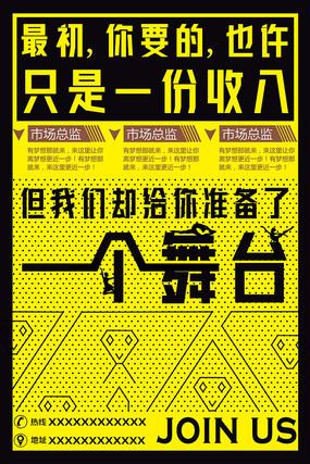黑黄舞台招聘海报