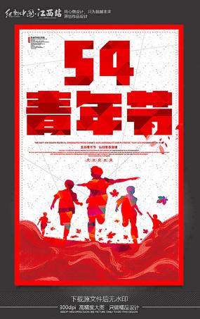 红色五四青年节宣传海报设计