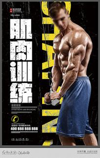 肌肉训练健身海报