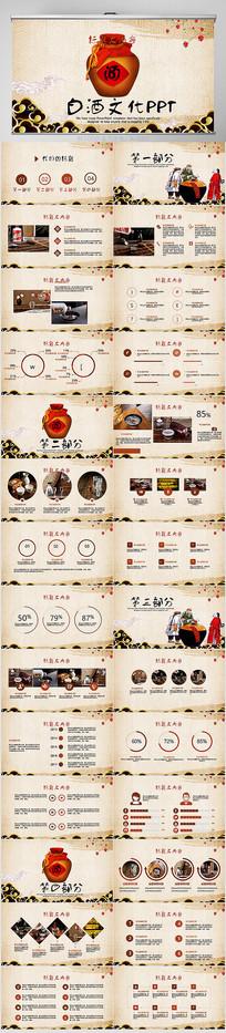 酒文化白酒米酒酿酒厂酒坛PPT模板