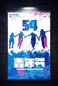 蓝色54青年节宣传海报