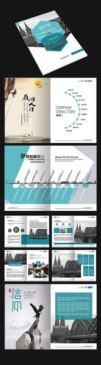 蓝色高端企业文化画册