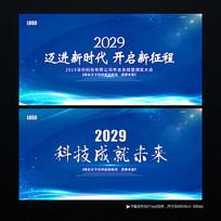 蓝色科技成就未来科技背景板
