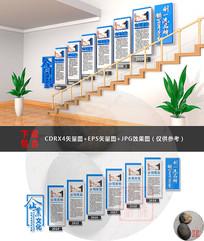 蓝色楼梯文化墙设计